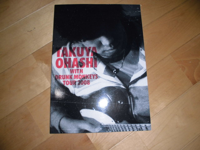 大橋卓弥(スキマスイッチ)ツアー パンフレット 2008//TAKUYA OHASHI WITH DRUNK MONKEYS TOUR 2008