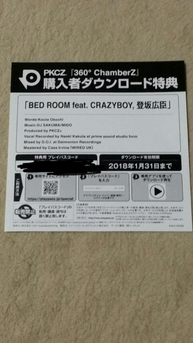 PKCZ 360℃ chamber z CD 購入 特典 ダウンロード パスコード 三代目 JSB