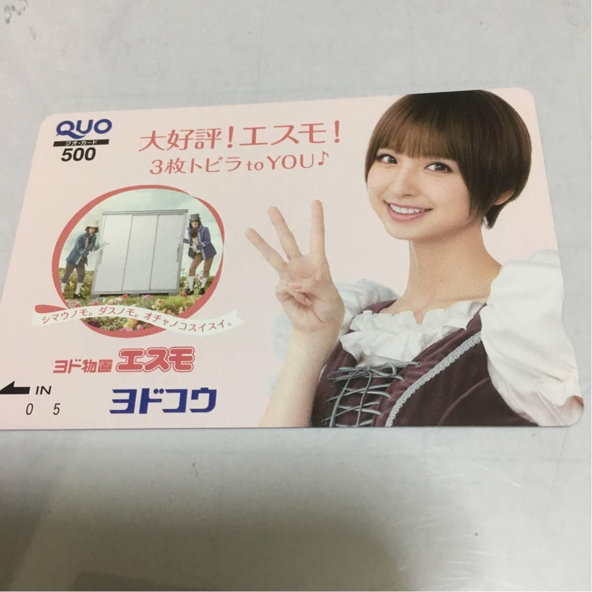 篠田麻里子 ヨドコウ 未使用クオカード500。
