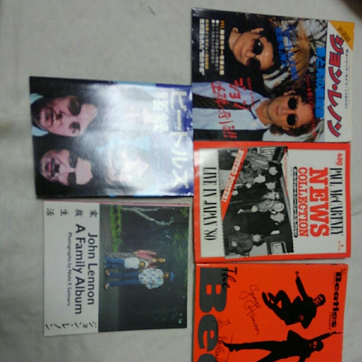 古本 ビートルズ関連 5冊です。 ライブグッズの画像
