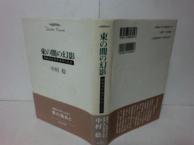 ◆中村稔『束の間の幻影』銅版画家駒井哲郎の生涯 1991年初版カバー帯