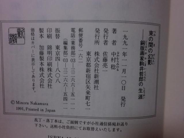 ◆中村稔『束の間の幻影』銅版画家駒井哲郎の生涯 1991年初版カバー帯_画像3