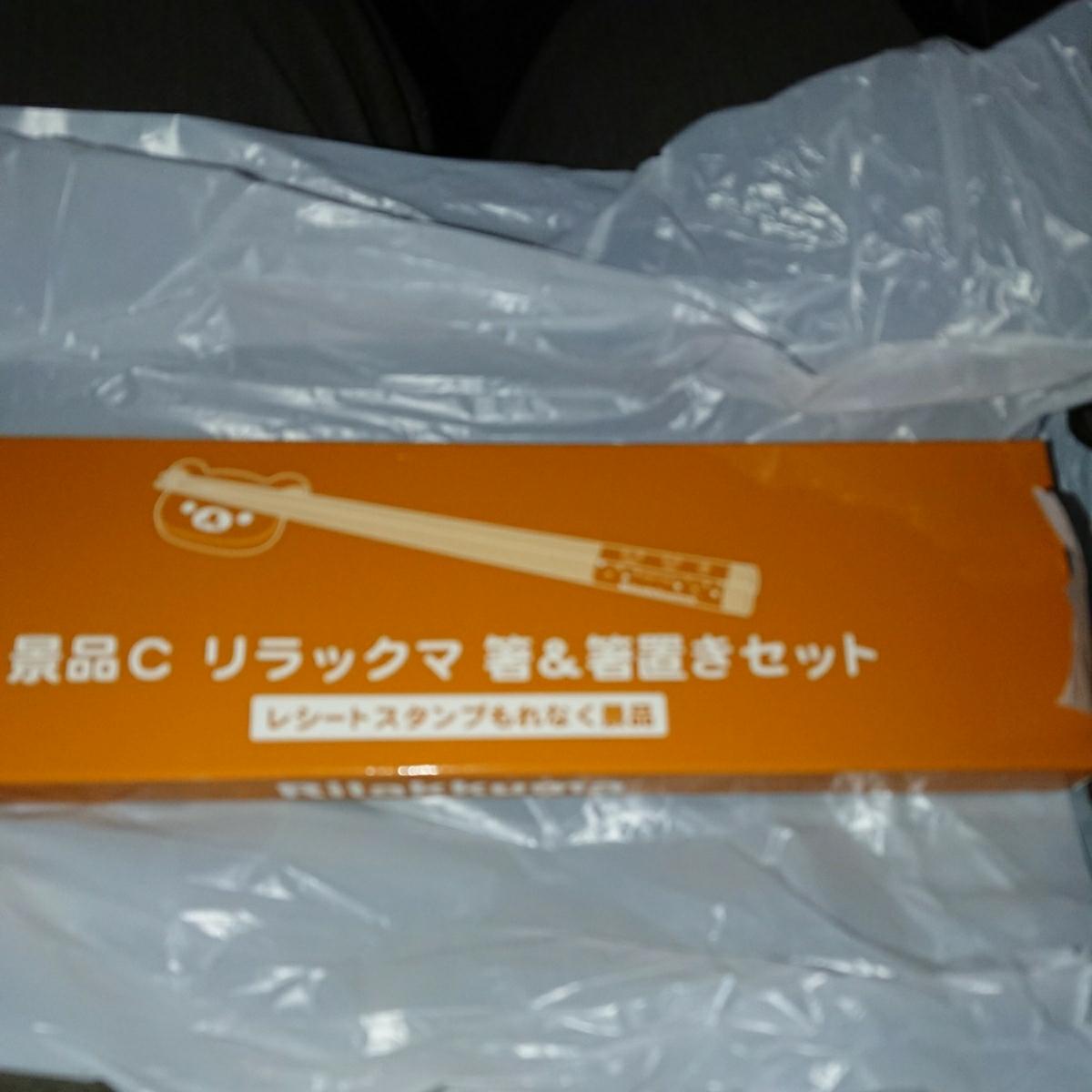 ☆送無☆ ローソン リラックマ 箸と箸置き セット グッズの画像