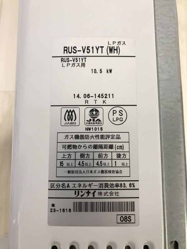14年製 Rinnai リンナイ 瞬間湯沸器 給湯器 LPガス RUS-V51YT ホワイト_画像3