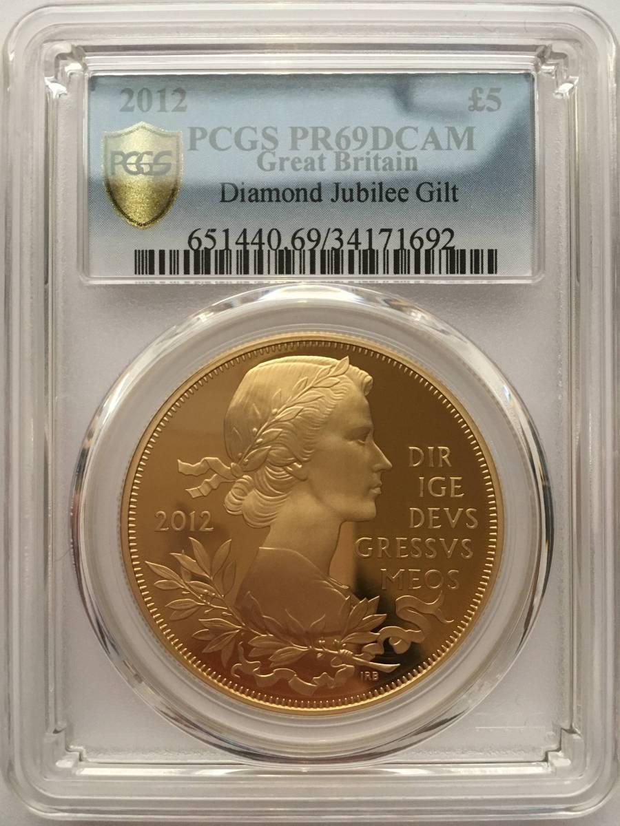 【金メッキ】イギリス 2012 ダイアモンドジュビリー ヤングヤング 5ポンド クラウン 銀貨 PCGS PR69DCAM