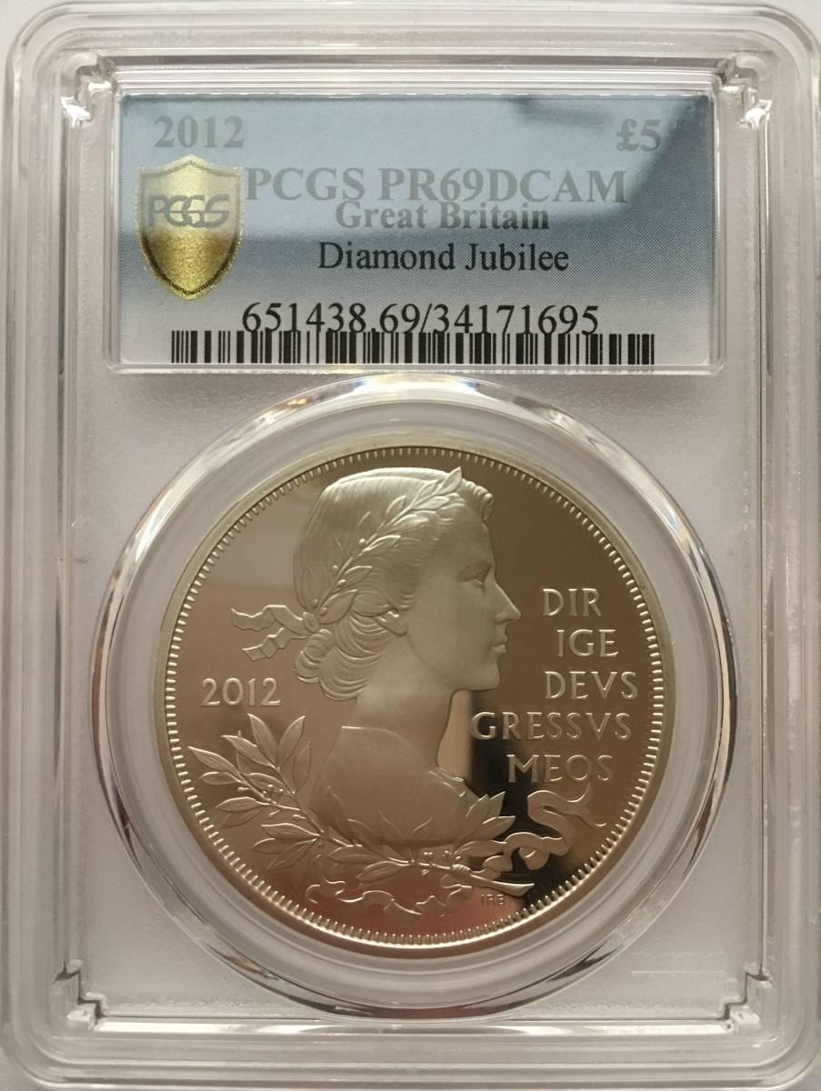 イギリス 2012 ダイアモンドジュビリー ヤングヤング 5ポンド クラウン 銀貨 PCGS PR69DCAM