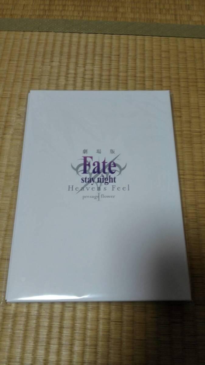 劇場版 Fate stay night Heaven's feel 劇場限定パンフレット オリジナルドラマCD付き豪華版 グッズの画像
