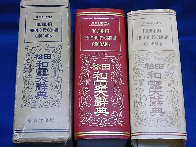 10L70 松田 和露大辞典 東京堂出版 昭和8年初版 昭和42年21版 ロシア語 辞書_画像2