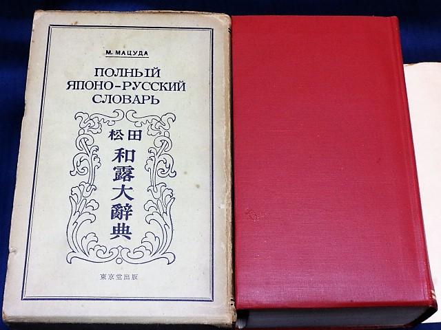 10L70 松田 和露大辞典 東京堂出版 昭和8年初版 昭和42年21版 ロシア語 辞書