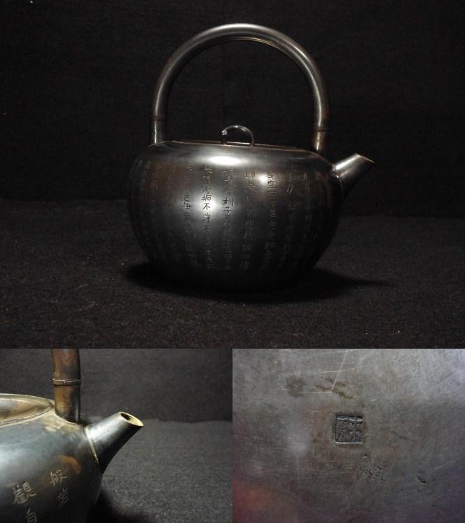 中国古玩 刻印 来鳳造 般若心経 手均ボーフラ環摘彫土器式砲口銀瓶 鉄瓶 銅瓶 古