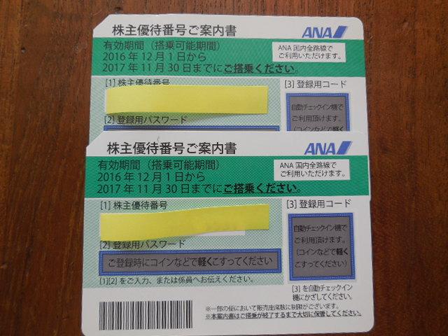 ANA株主優待券2枚セット・11月30日まで・おまけ付き!