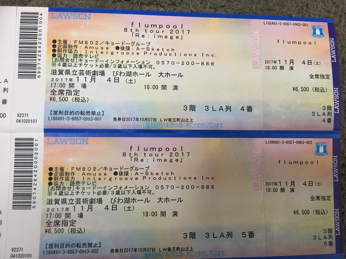 flumpool 8th tour 2017 「Re:image」滋賀びわ湖ホールチケット ライブグッズの画像