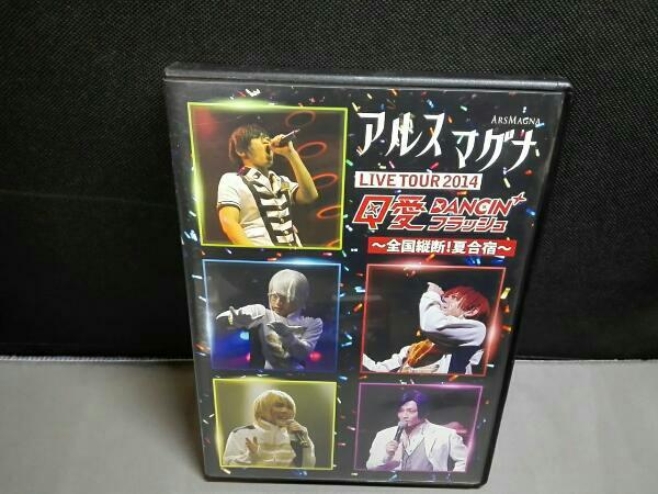 アルスマグナ DVD クロノス学園 2nd step LIVE TOUR 2014 Q愛DANCIN'フラッシュ~全国縦断!夏合宿~ ライブグッズの画像