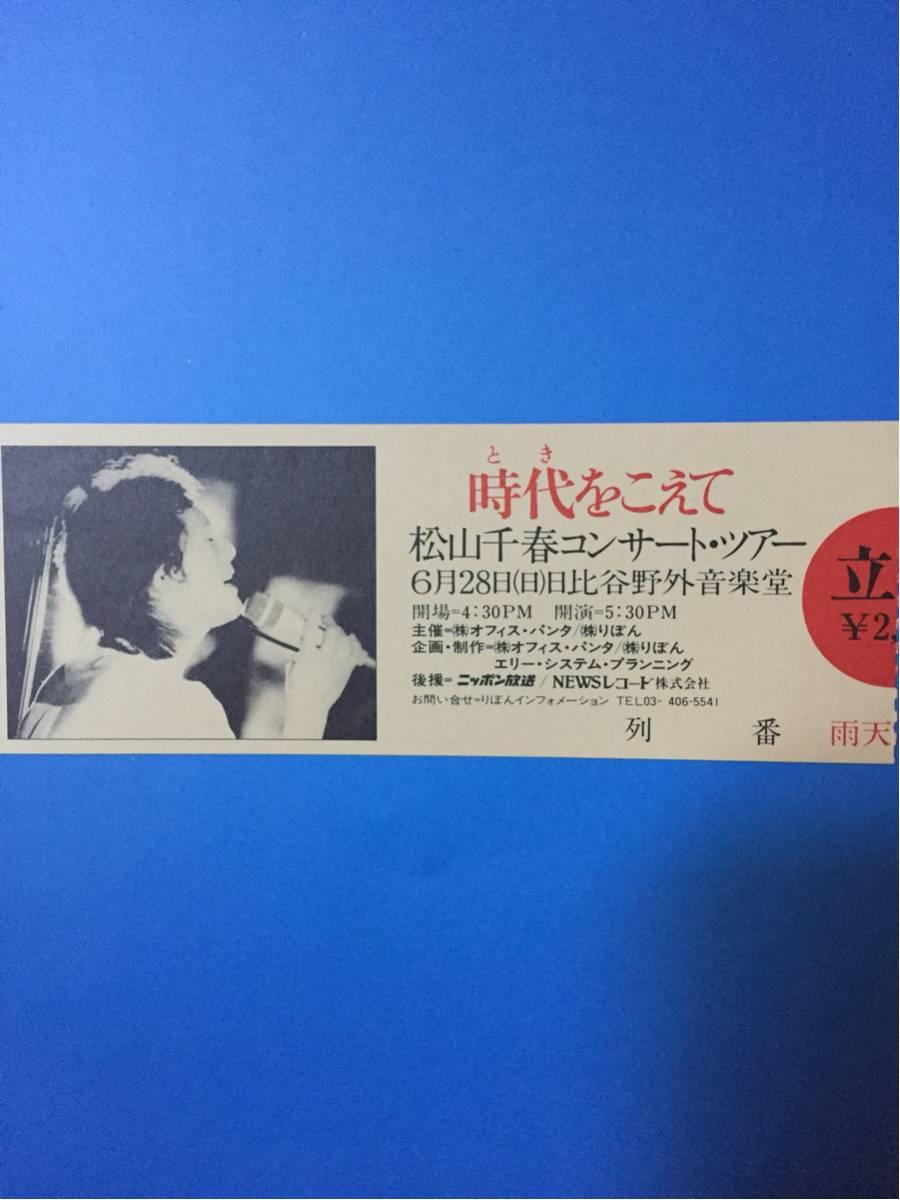 松山千春 日比谷野音ライブチケット半券 コンサートグッズの画像