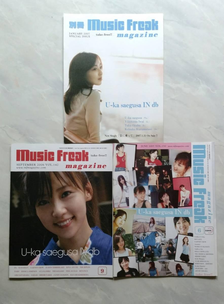 ☆★三枝夕夏☆MusicFreak magazine VoL 142、150、2007年1月SPエッセイ【即決有】ミュージックフリークマガジン★