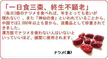 乾燥ナツメ(大紅棗)果実 木の実 上品な棗 中国黄河地域産超大粒棗・ナツメ なつめ ドライフルーツ高品質な紅棗400g(約53~55粒)_画像10