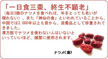 ひと粒、ひと粒、選び抜いた乾燥ナツメ(大紅棗)果実 上品な超大粒棗・ナツメ なつめ ドライフルーツ高品質な紅棗400g(約53~55粒)_画像9