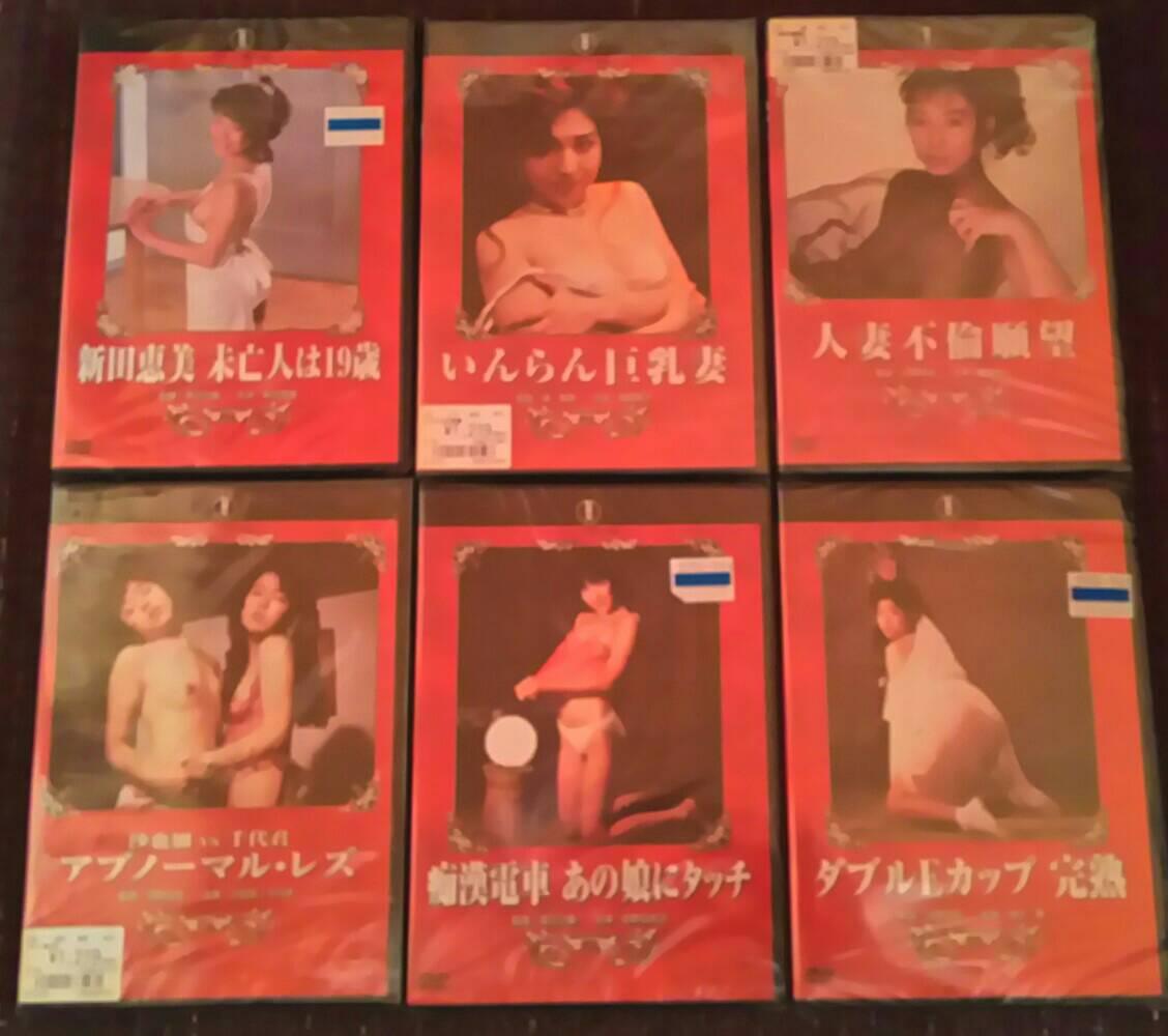 送料無料!新東宝ピンク傑作選6タイトルセット検日活ロマンポルノ成人映画巨乳未亡人和ピン