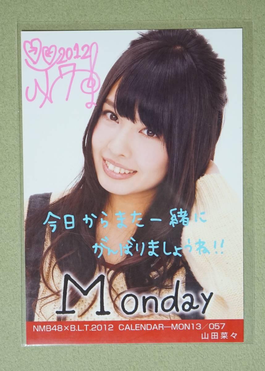 【生写真】NMB×BLT 2012 カレンダー 山田菜々 直筆サイン