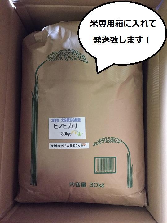 29年新米!★九州本州送料無料★大分県安心院産 ヒノヒカリ 玄米30kg★ひのひかり_画像3