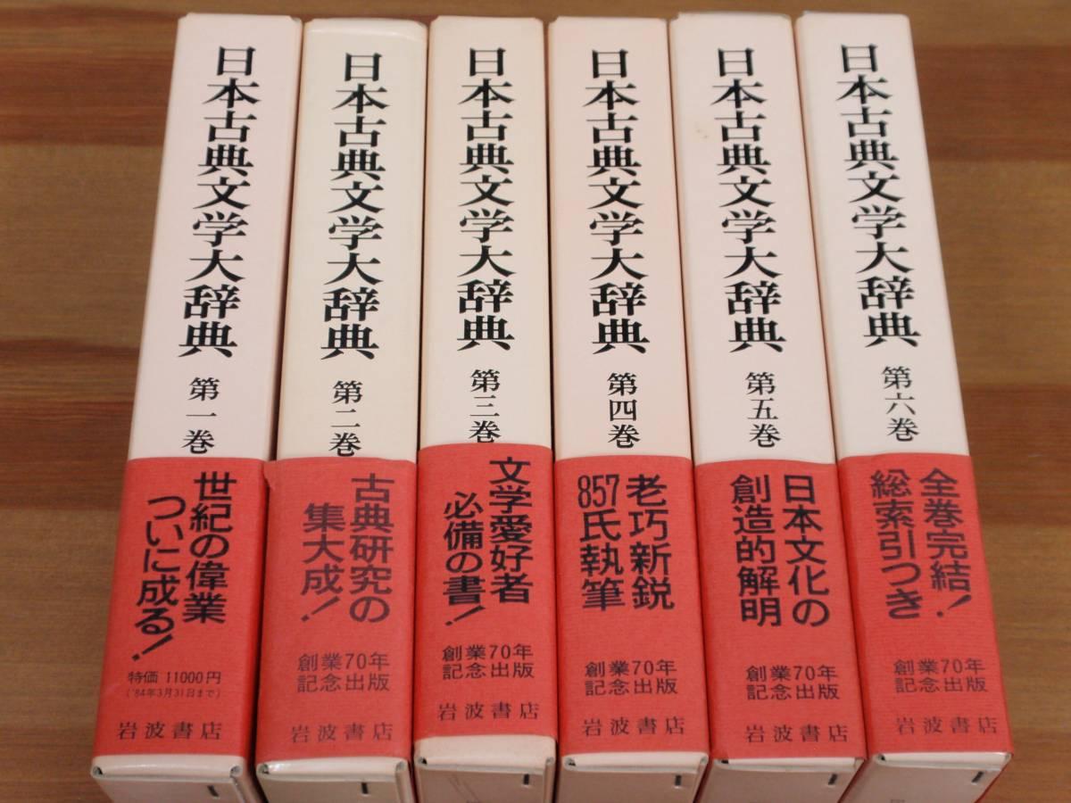 岩波書店 日本古典文学大辞典 全6巻セット