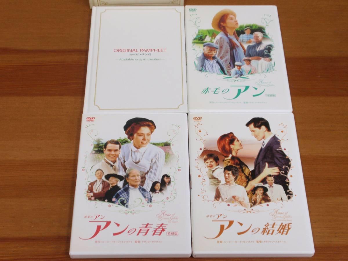 赤毛のアン 映画三部作 DVD-BOX JANコード 4988105056015_画像2