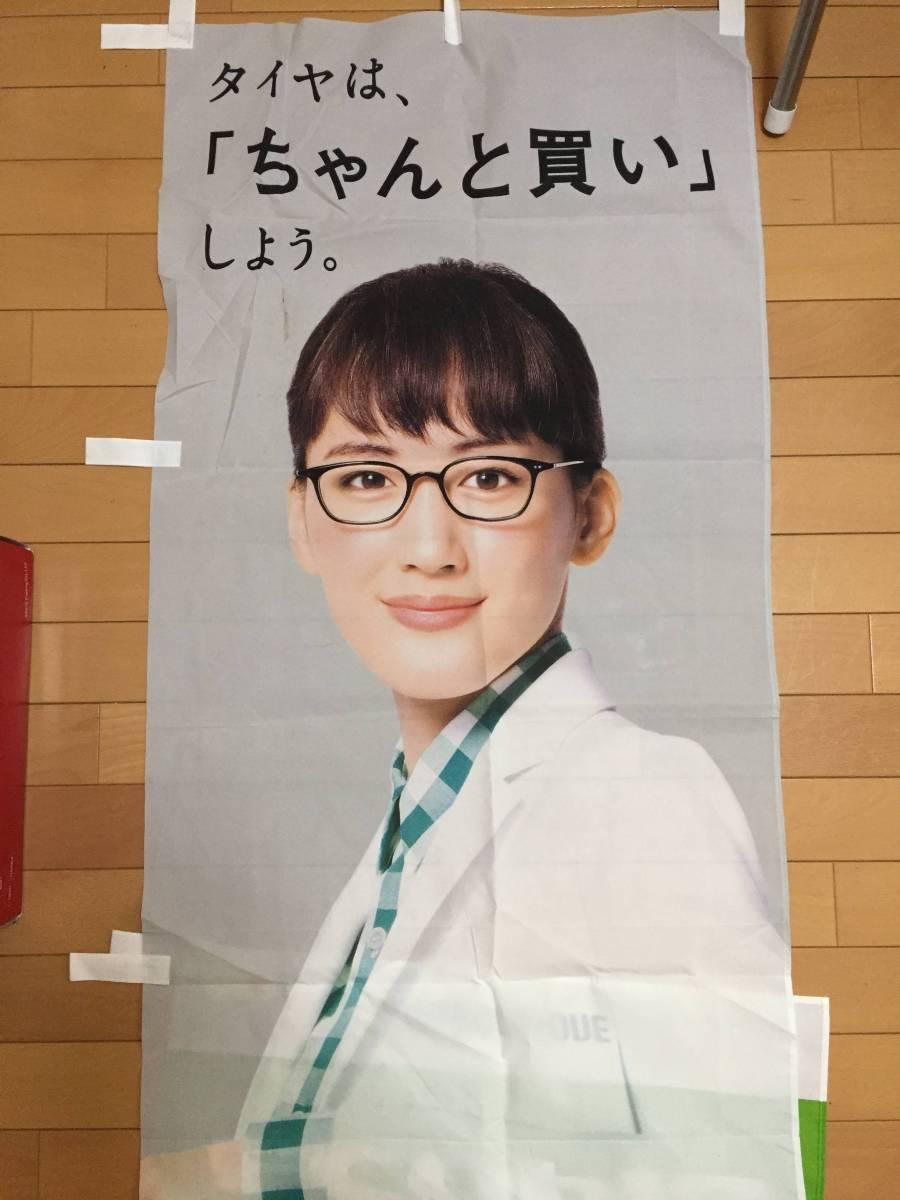 綾瀬はるか★販促用の旗★非売品 グッズの画像