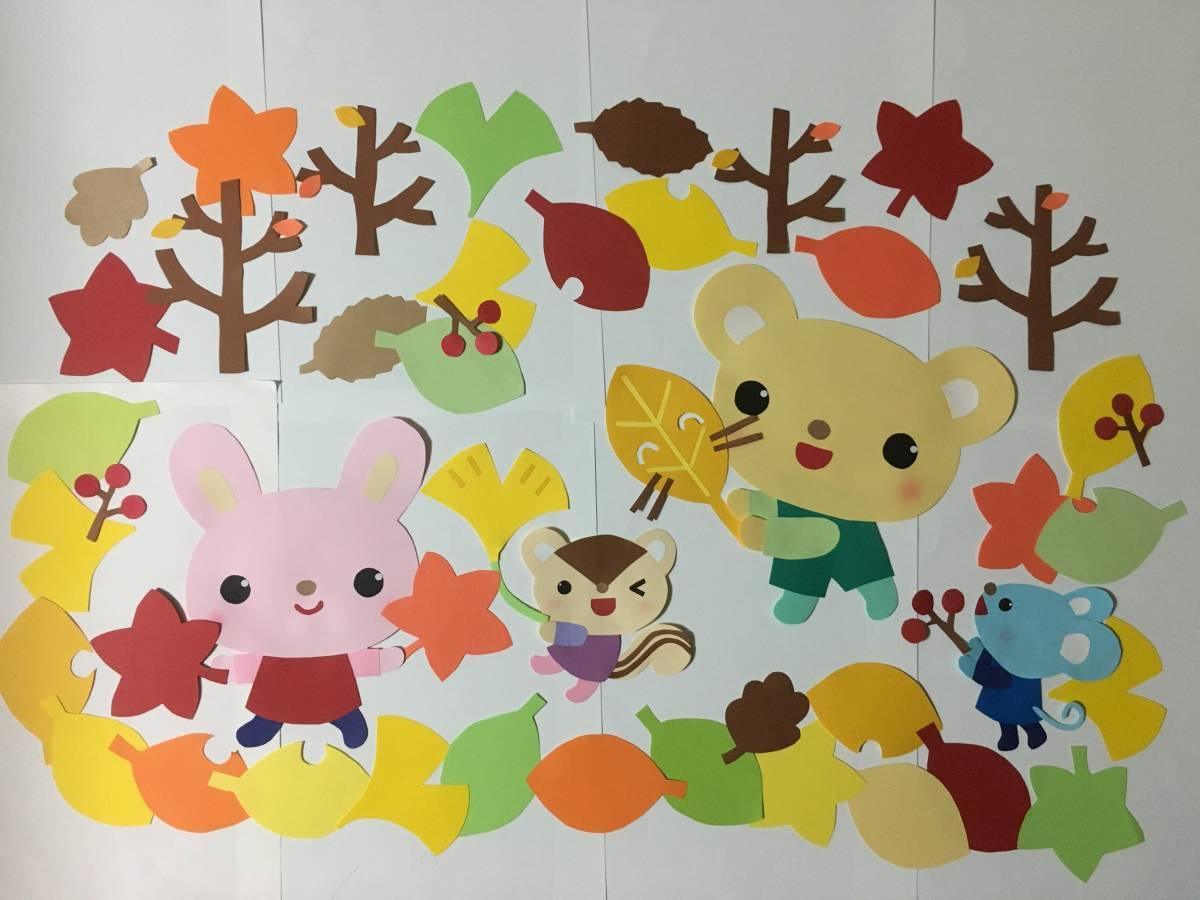 幼稚園 保育園 病院 施設 壁面飾り 落ち葉ひろい