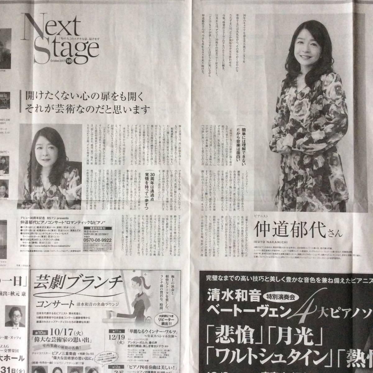 値下↓仲道郁代 Next Stage(ネクストステージ)149朝日新聞広告特集紙面171011
