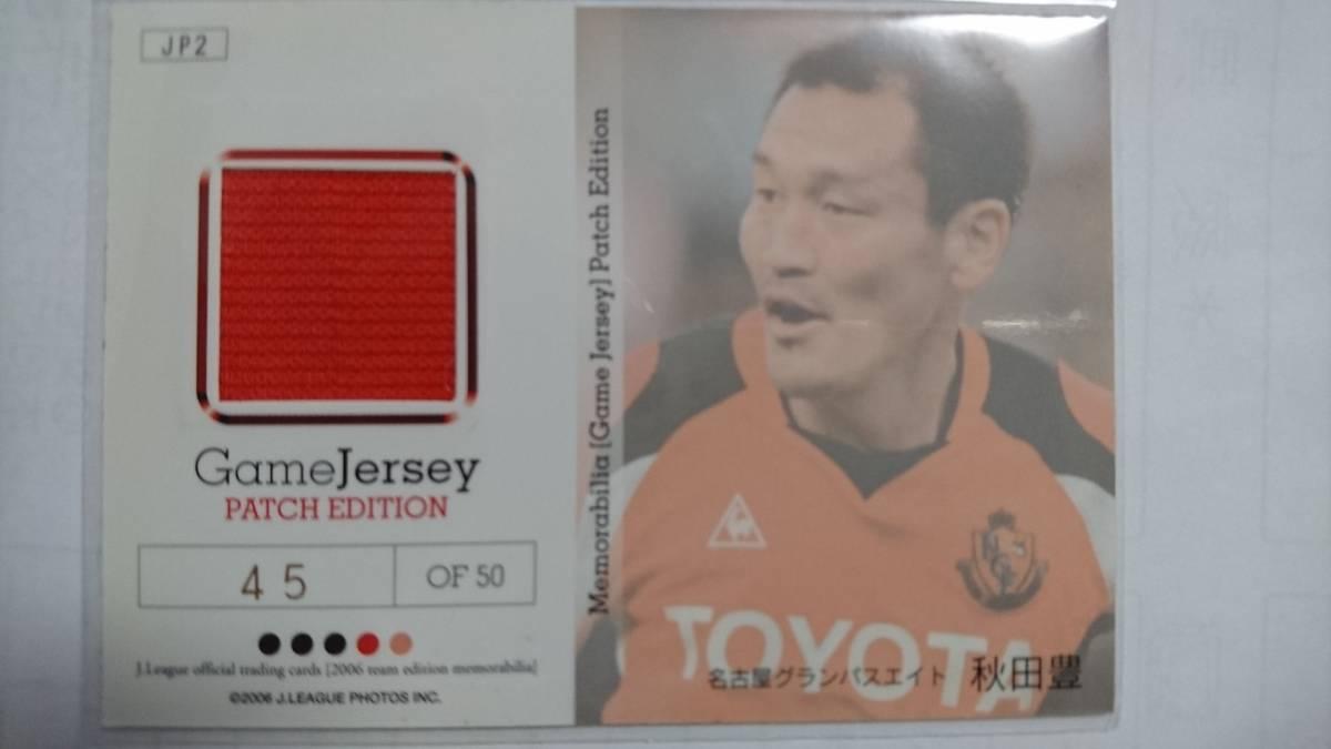 ◆45OF50 秋田豊【名古屋グランパスエイト】パッチ・ジャージーカード(JP2)_画像2