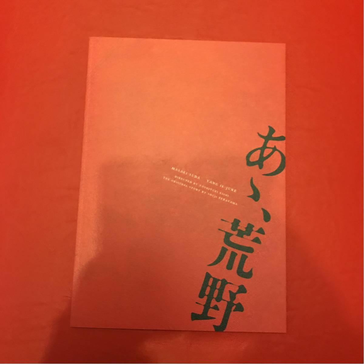 菅田将暉 あゝ荒野 パンフレット グッズの画像