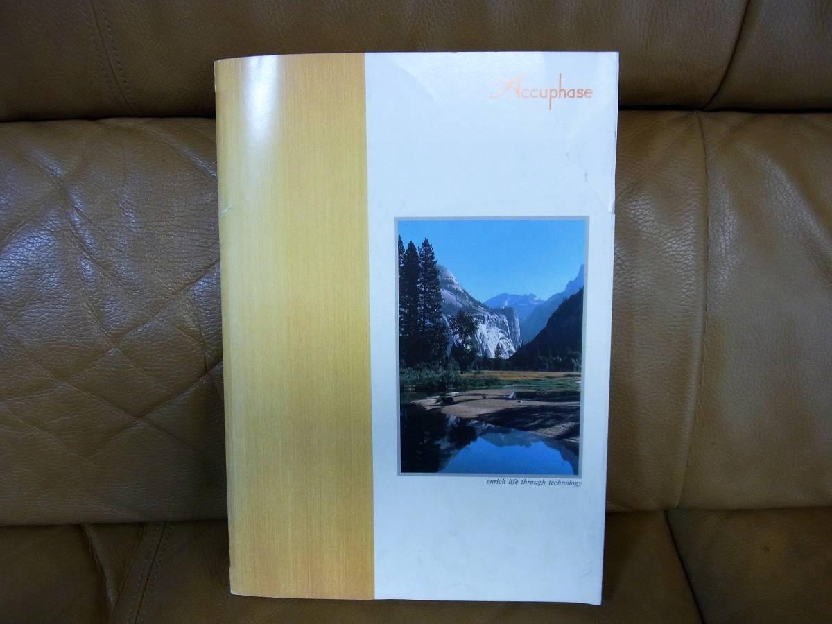【送料無料・カタログのみ】Accuphase 1992年総合カタログ(A-100、P-800等掲載) 希少品 1部+オマケ