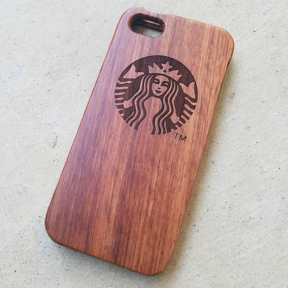切手可 送料無料 iPhone5s 5 SE 対応 スターバックス ウッドケース 天然木 ローズウッド 各写真撮っております。