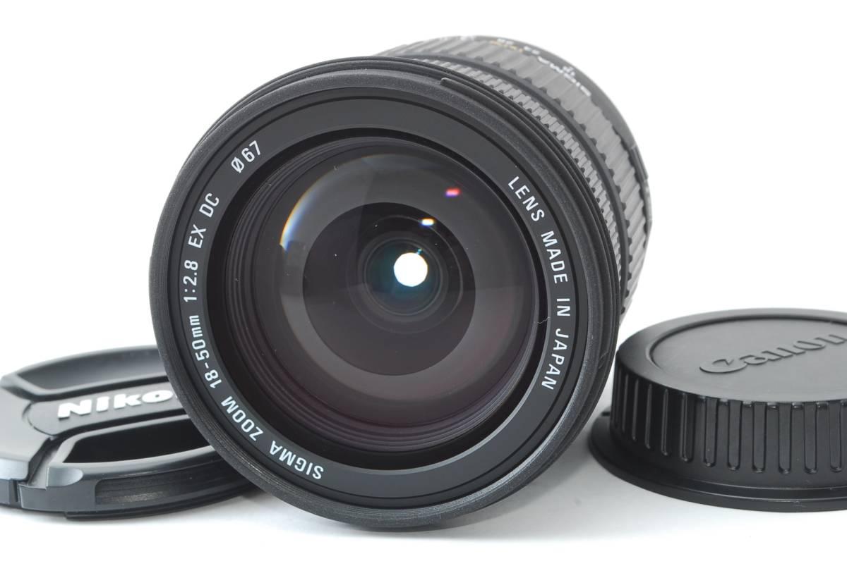 ★極上品★Sigma シグマ 18-50mm F2.8 EX DC キヤノン(Canon)用★綺麗なコンディションで動作絶好調!!★0087