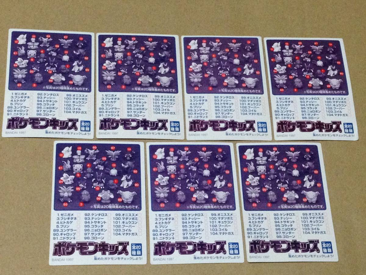 bandai 1997年 ポケモンキッズ 第5弾 カード7枚 - ヤフオク!