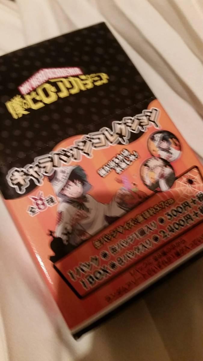 ハロウィン 僕のヒーローアカデミア ヒロアカ 缶バッジ コンプセット 轟 爆豪 緑谷他 轟ブロマイド付き グッズの画像