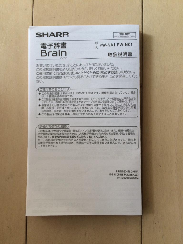 ★美品★シャープ SHARP 電子辞書Brain PW-NA1B コンパクトタイプ タイプライターキー配列 ブラック_画像3