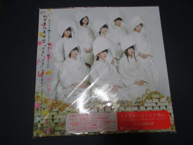 私立恵比寿中学 CD 完全生産限定 コンプリートベスト LPサイズ ライブグッズの画像