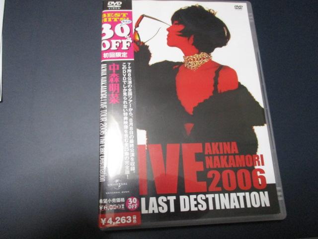 中森明菜 DVD LIVE 2006 LAST DESTINATION ライブグッズの画像