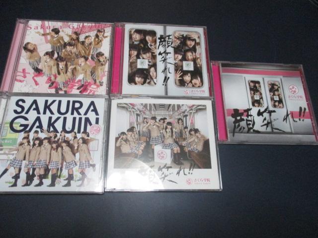 さくら学院 CD アルバム2枚付き 5枚セット レアあり ライブグッズの画像