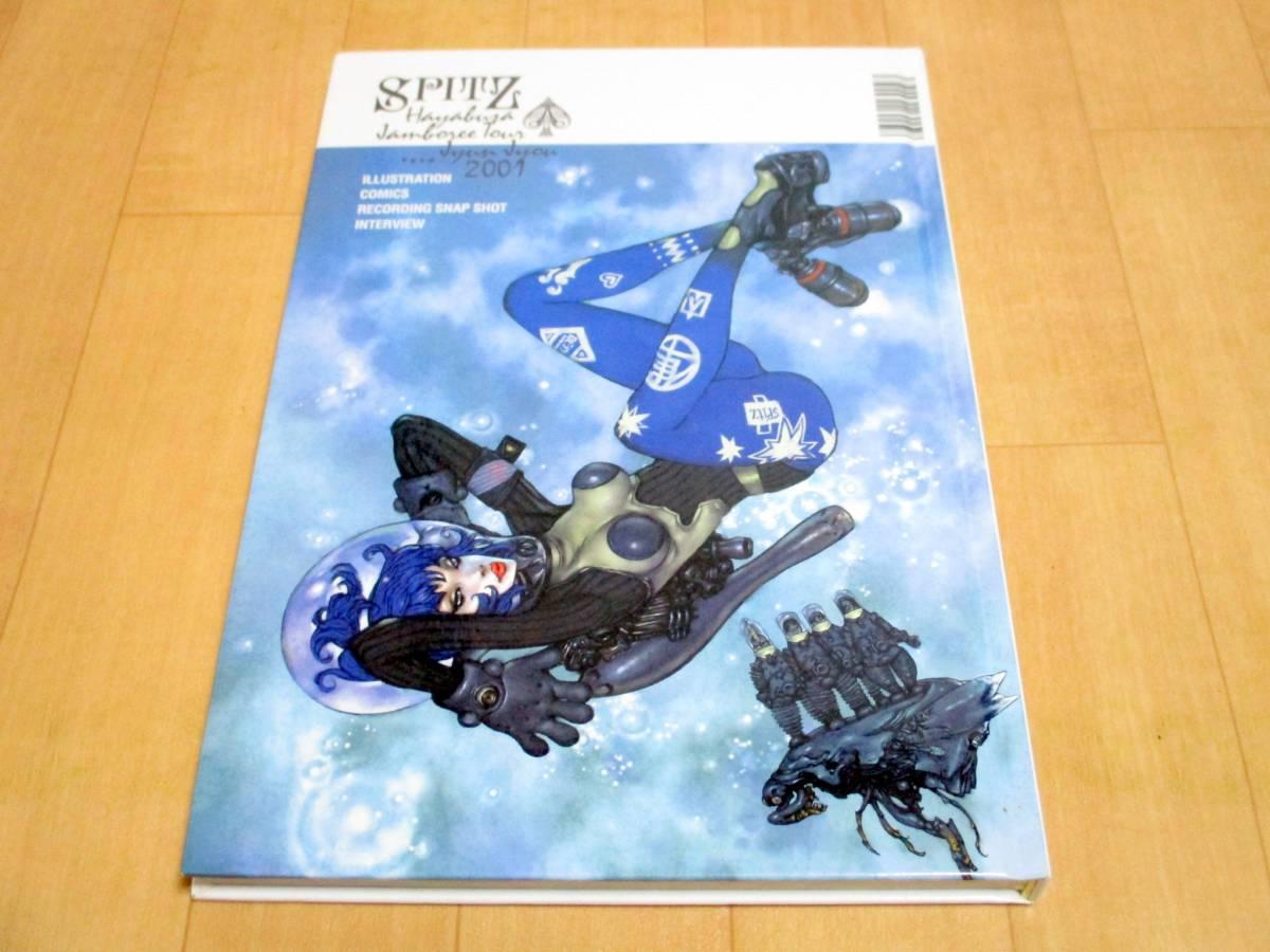 スピッツ SPITZ ツアーパンフ 2001 Hayabusa 美品 グッズ