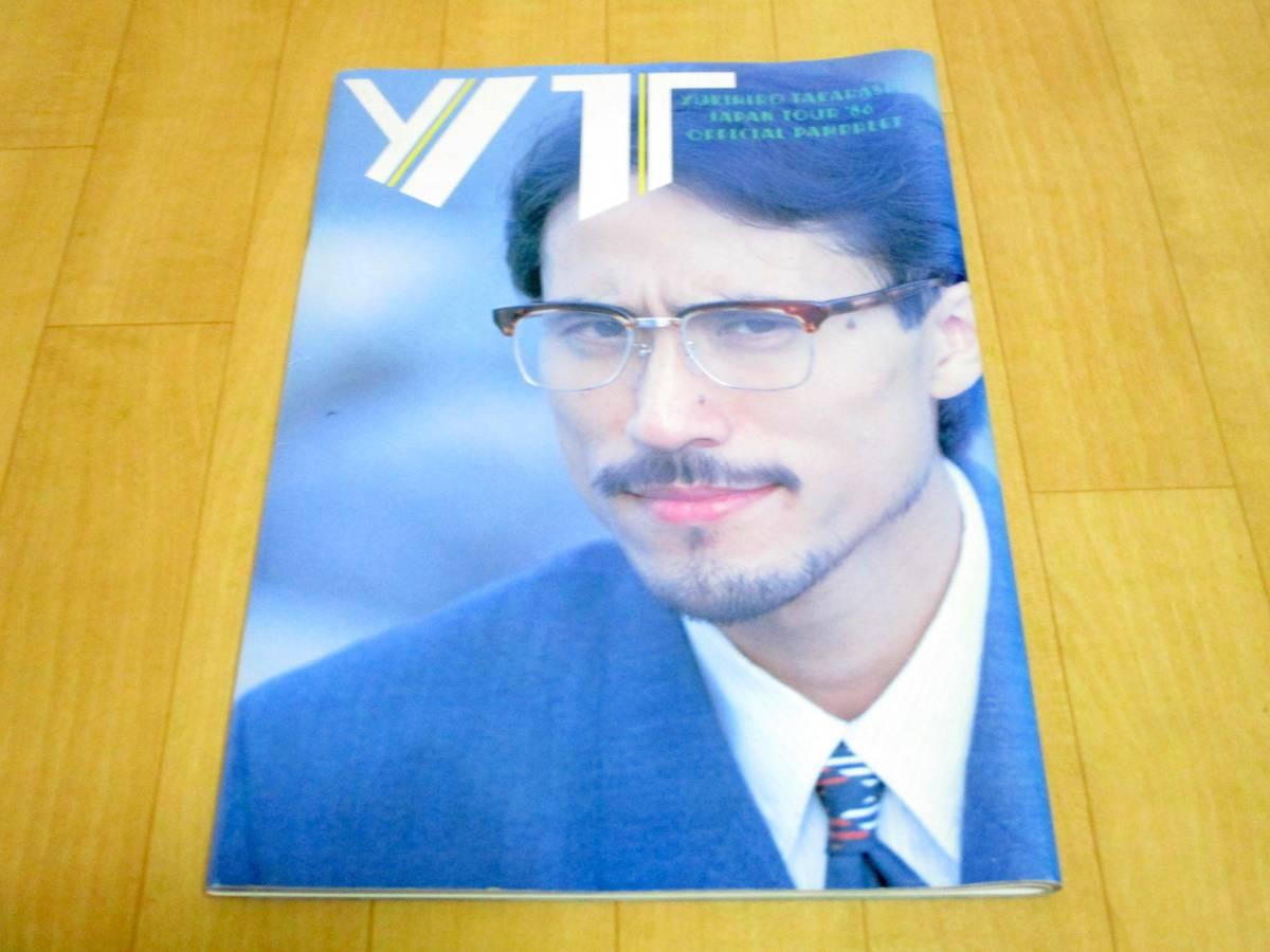 高橋幸宏 YMO ツアーパンフ JAPAN TOUR '86 美品 グッズ