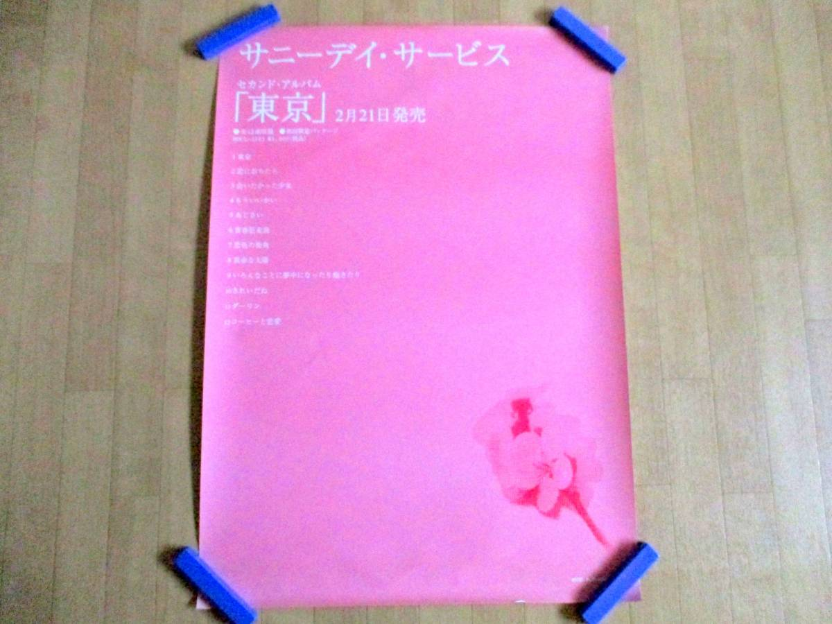 サニーデイ・サービス ポスター 東京 ♪ 美品 ♪ グッズ