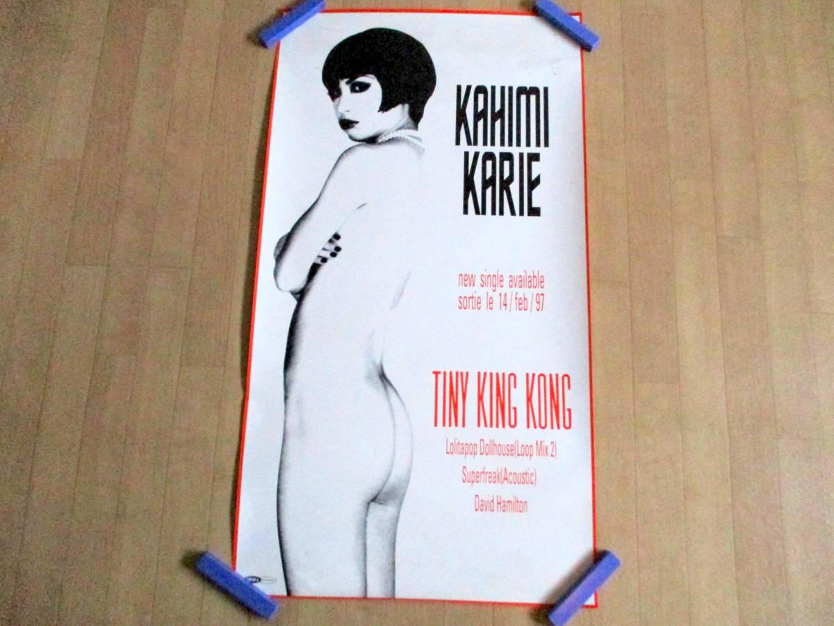 KAHIMI KARIE ポスター TINY KING KONG ♪ グッズ