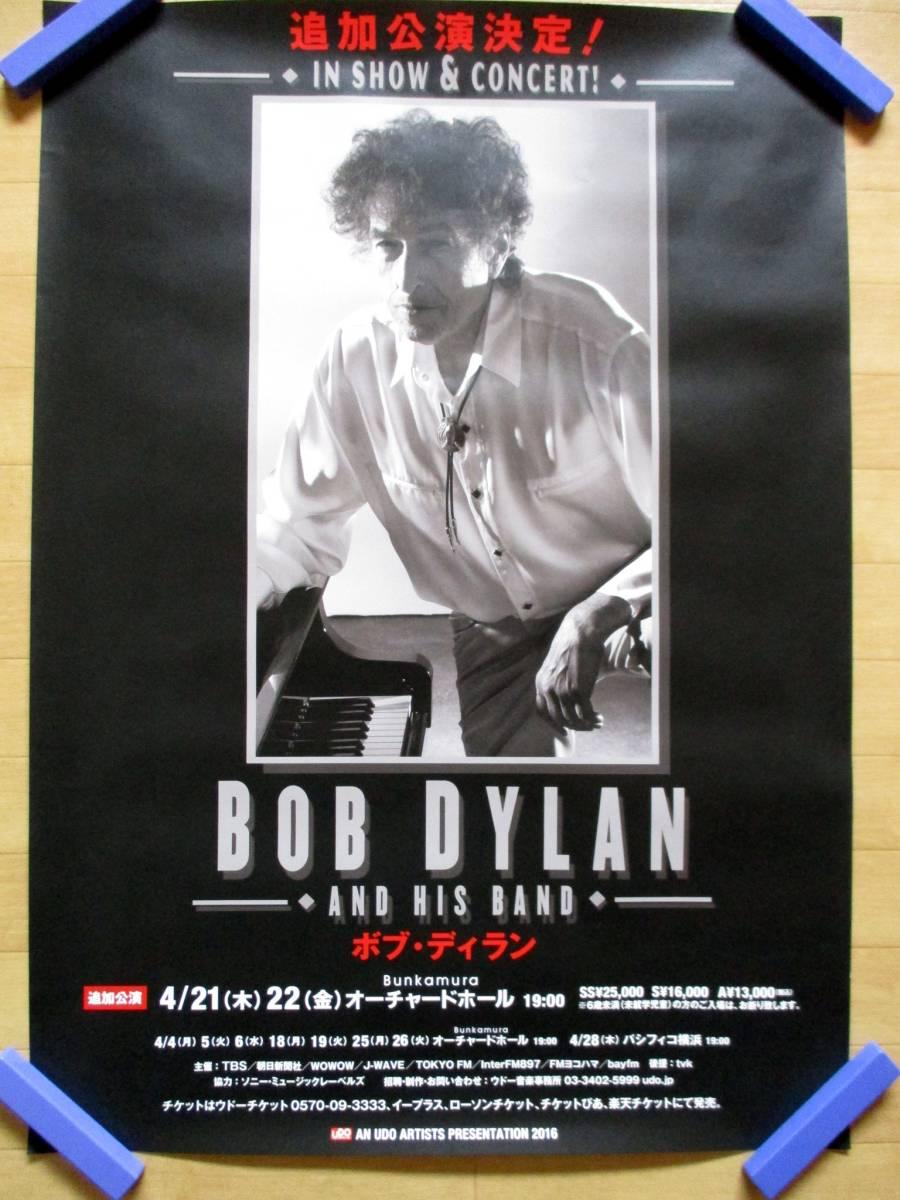 BOB DYLAN ボブ・ディラン 来日公演 ポスター 2016 追加公演決定 美品 グッズ