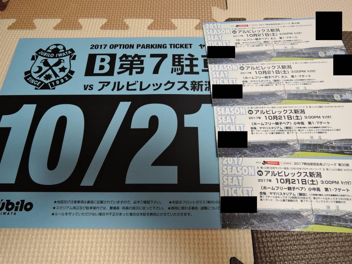 ジュビロ磐田vsアルビレックス新潟 親子ペアフリーゾーン2セット 駐車券付き