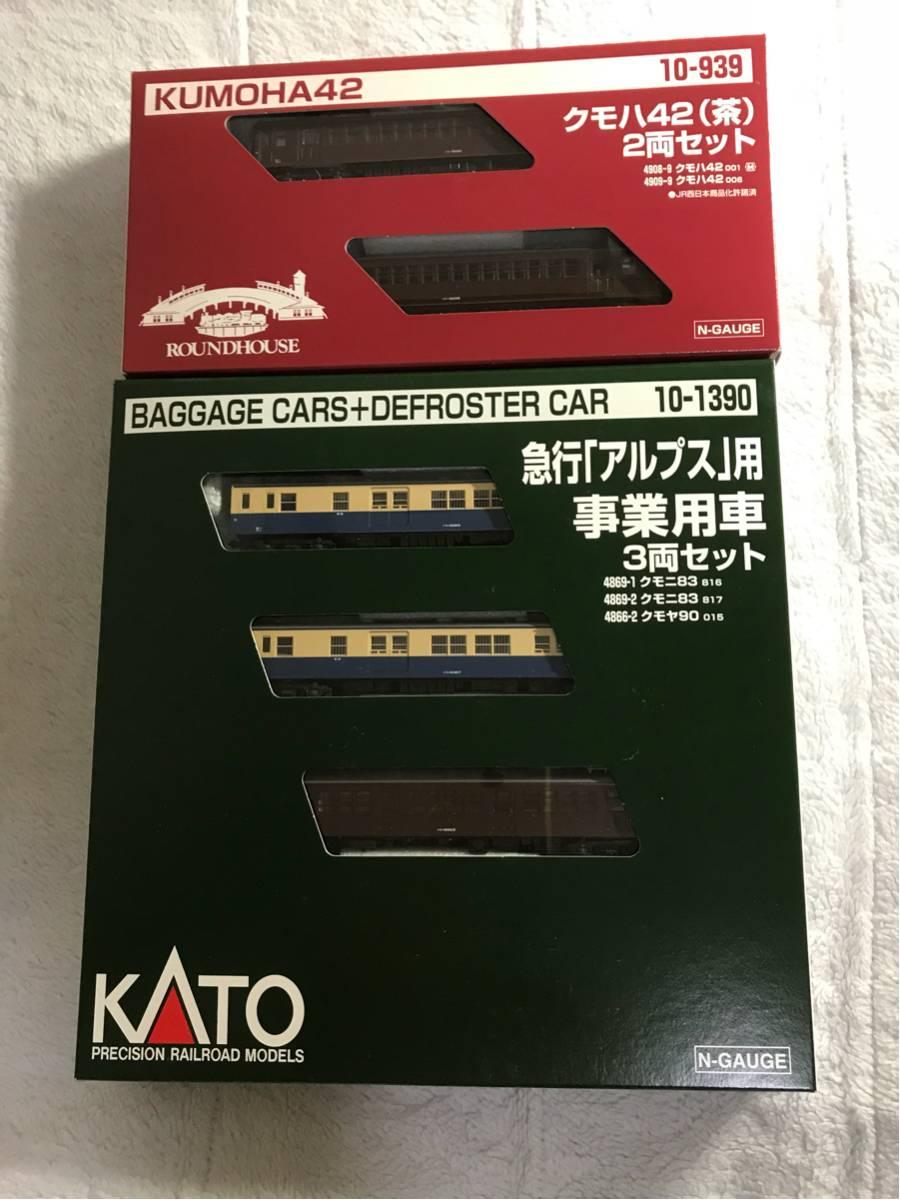 KATO・ラウンドハウス クモハ42 茶色+急行「アルプス」事業用車 クモニ83 スカ色・クモヤ90 茶色 2箱5両