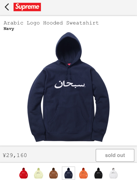 【新品 付属品完備!】 17fw supreme arabic logo hooded sweatshirt S 検) box シュプ