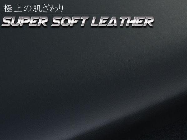 ブラックスーパーソフトレザー