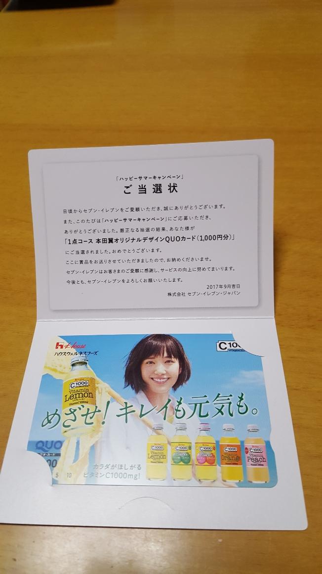 ★本田翼クオカード★セブンイレブン★懸賞当選品★送料込 グッズの画像